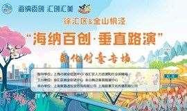 海纳百创·垂直路演——文创专场||徐汇区&金山枫泾