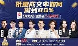批量成交率如何做到80%——贺嘉老师签售会(深圳站)