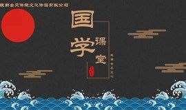 传统文化同修班:弘扬中华传统文化,传承民族国学经典