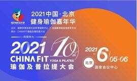 2021CHINAFIT瑜伽及普拉提大会