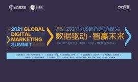 数据驱动•智赢未来——2021(首届)全球数智营销峰会