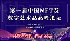 第一届中国NFT 及数字艺术品高峰论坛