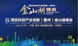2021首届湾区科技产业创新(惠州)金山湖峰会