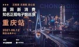 6月12日,西南电子烟巡展重庆站免费报名