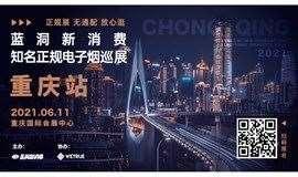 6月11日,西南电子烟巡展重庆站免费报名