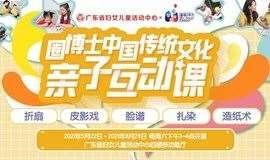 【广州】圈博士中国传统文化亲子互动课