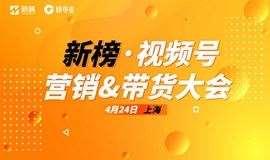 新榜视频号营销&带货大会(上海站)