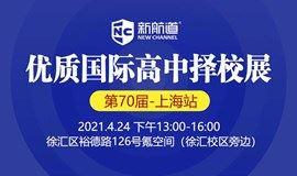 2021年4月24日上海第70届国际初高中教育展第2场