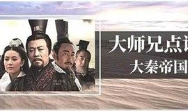 大师兄点评《大秦帝国》重新开课啦!以史为镜,可以知兴替!