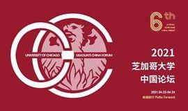 2021芝加哥大学中国论坛 | 砥砺前行
