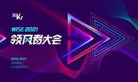 WISE2021领风者大会