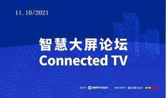 【邀请函】智慧大屏论坛|Connected TV