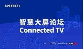 【邀请函】智慧大屏论坛 Connected TV