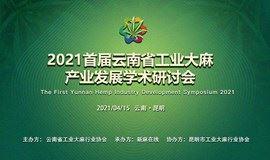 2021首届云南省工业大麻产业发展学术研讨会