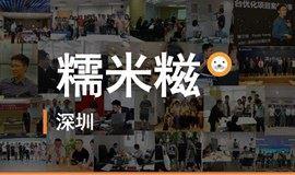 4月18日线下活动|糯米糍 X IDG亚洲产业育成中心:除了快,5G有什么用?