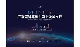 DFINITY互联网计算机主网上线城市行-成都站