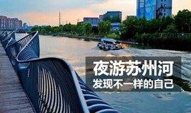 夜游苏州河,公益徒步,发现不一样的自己