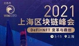 WiKiexpo2021上海区块链峰会