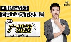 《非线性成长》黄有璨全国线下读者见面会——广州站