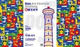 Dos Art Festival 新疆艺术节北京站