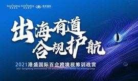 【出海有道,合规护航】2021港盛国际百企跨境税筹训战营