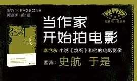 史航 X 于是:当作家开始拍电影,谈李沧东小说《烧纸》| PAGEONE北京坊