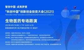 """""""科创中国""""创新创业投资大会(2021) 生物医药专场路演"""