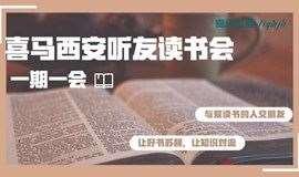 【4.24】读书会丨相见欢之《别想摆脱书》
