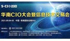 数字星辰 浩瀚未来   第五届华南CIO大会与您相约