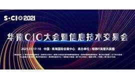 数字星辰 浩瀚未来 | 第五届华南CIO大会与您相约
