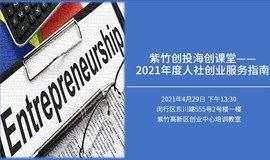 紫竹创投海创课堂—— 2021年度人社创业服务指南