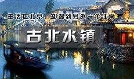 天天发1日|古北水镇|生活在北京,却遇到另一个江南(含夜景)