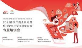2021重庆市高企认定暨科技型中小企业政策申报专题培训会