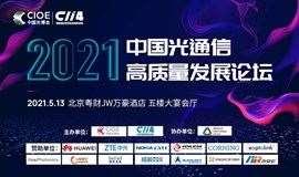 2021中国光通信高质量发展论坛