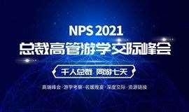NPS 2021总裁高管游学交际峰会云南站