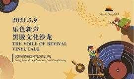 乐色新声 | 侨福芳草地黑胶文化沙龙 Parkview Green FangCaoDi Vinyl Talk