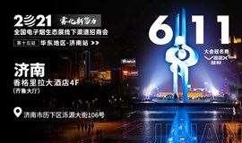 """6月11日华东济南站""""雾化新势力""""电子烟生态展"""