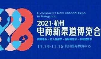 2021杭州电商新渠道博览会暨网红选品会