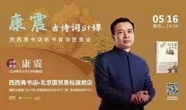 北京5.16丨《康震古诗词81课》新书首场签售会