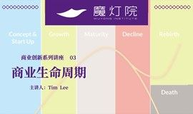 商业创新系列03讲 : 商业生命周期