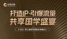 2021国学领袖未来峰会