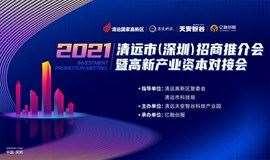 2021高新产业资本对接会暨清远市(深圳)招商推介会
