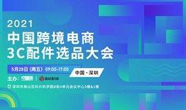 2021中国跨境电商3C配件选品大会