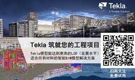 4月8日-17日Tekla实战直播课 | 门钢厂房从建模到出图