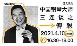 Page One艺文沙龙:中国钢琴大师三连谈之一——傅聪 | 北京坊
