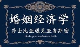 婚姻经济学——莎士比亚遇见亚当斯密