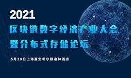 区块链数字经济暨IPFS分布式存储论坛2021