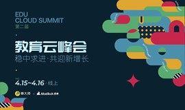 第二届教育云峰会:稳中求进,共迎新增长