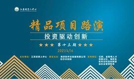 江苏投资人中心精品项目路演第十三期,欢迎各投资机构与朋友到场交流。