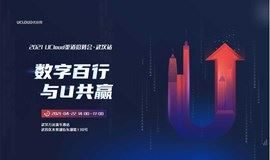 2021 UCloud渠道招募会·武汉站